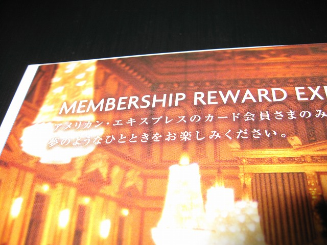 amex-rewards-s1