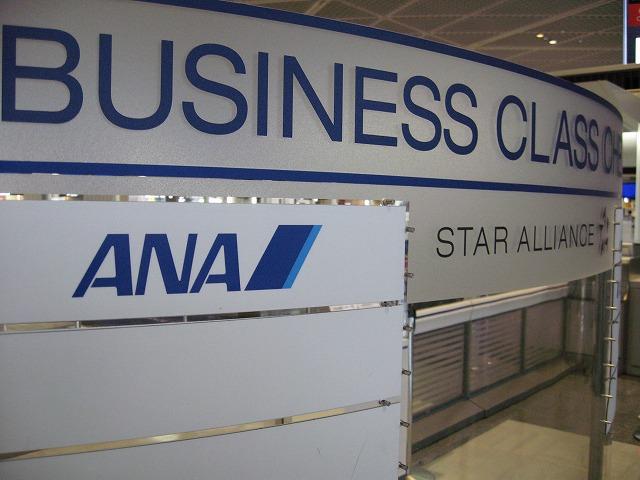 ana-ana-lounge-3