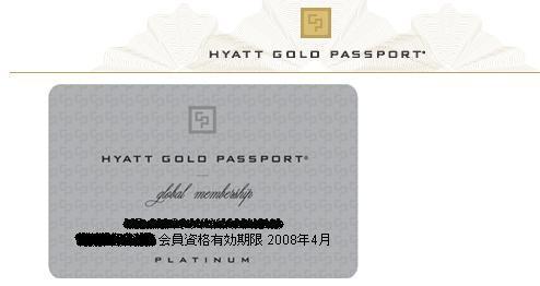 hyatt-promotion-002