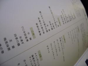 beijin-nrt-004