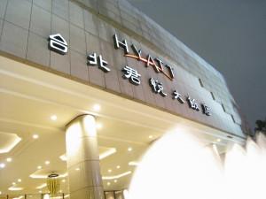 grand-hyatt-taipei-02