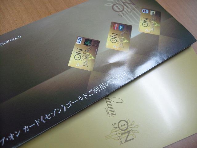 saison-gold-3