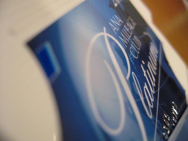 ana-platinum-card-01