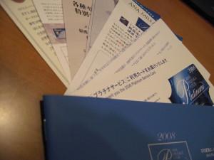 ana-platinum-card-02