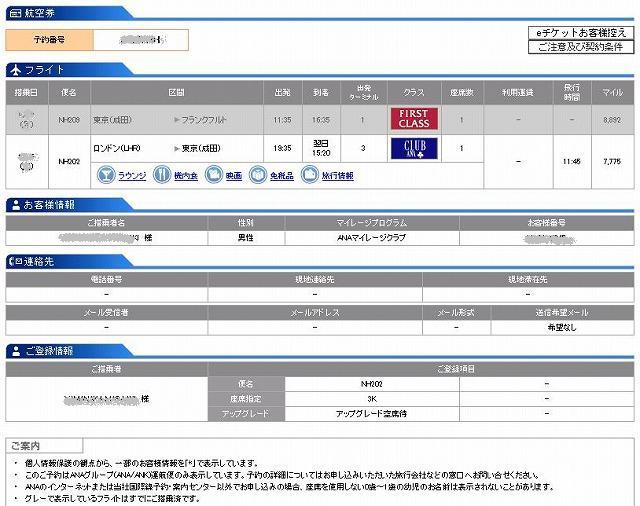 ana-upgrade-result-001