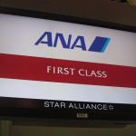 ANA ファーストクラス 成田→フランクフルト 搭乗記