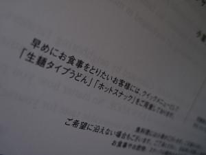 ana-nrt-sng-006