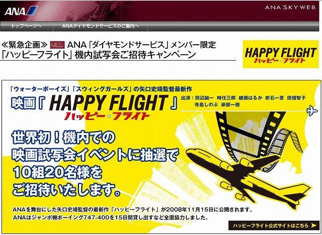 ana-happy-011