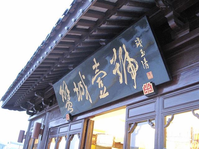 shanghai-kani-004