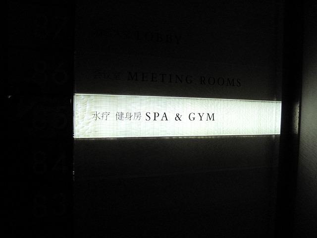 park-hyatt-shang-spa-001