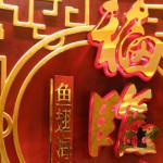浦東 シャングリラ ホテル福臨門