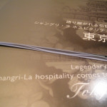 シャングリ・ラ 東京 カタログ