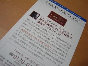 ana-diamond-2009-007