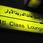 エジプト カイロ国際空港 第2ターミナル EAS ファーストクラスラウンジ