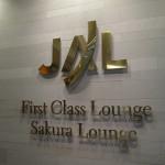 JAL 成田空港 本館 サクララウンジ