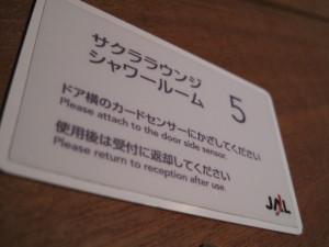 narita-jal-honkan-sakura-016