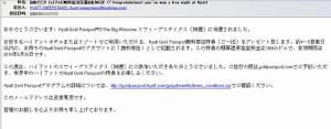 hyatt-big-welcome-001