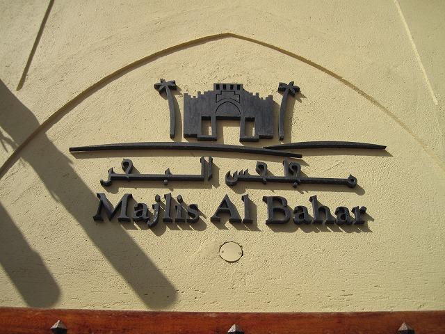 burj-al-arab-4-002