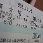 HARUKA-NGO2KANKU-005