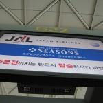 JAL ビジネスクラス 仁川(インチョン)→成田
