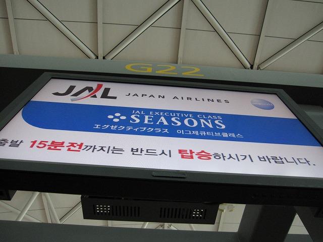jal-bus-icn2nrt-003