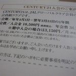 jgc-application-012