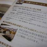 jgc-application-015