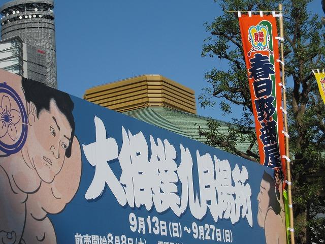 sumou-sep-2009-01-001