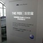 キャセイパシフィック 香港 The PIER ビジネスラウンジ