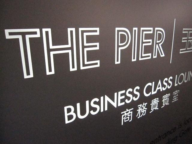 cx-hkg-pier-lounge-003