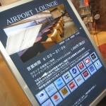 hnd-jal-lounge-001