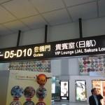 jal-business-taipei2narita-004