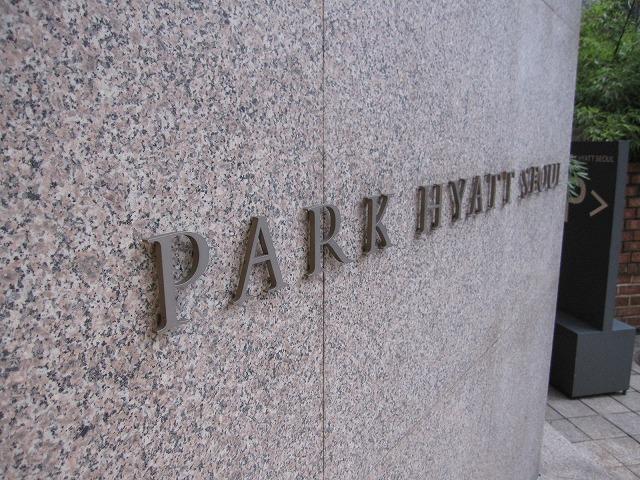 park-hyatt-seoul-030