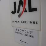 さよなら JALファーストクラス ラウンジ ロンドン ヒースロー空港