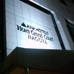 全日空ホテルズ ホテルグランドコート名古屋