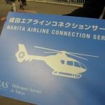 成田空港→六本木 夜のヘリコプター
