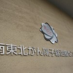 陽子線治療が可能な総合南東北病院でPET検査