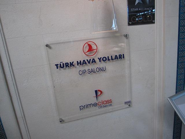 thy chip lounge int 005 アタテュルク国際空港 トルコ航空 ラウンジ