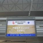 ドラゴン・エア 香港→北京 ファーストクラス搭乗記