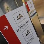 成田空港 JAL サテライト ファーストラウンジ