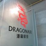 香港国際空港 ドラゴン航空 G16 ラウンジ