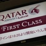 カタール航空 ファーストクラス搭乗記 成田→ドーハ QR803