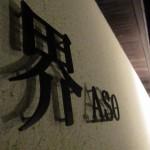 界ASO Bタイプ 宿泊記