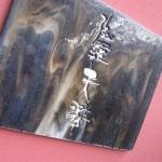 箱根 強羅 天翆 展望風呂付き洋室 宿泊記