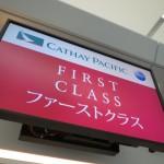 キャセイ・パシフィック 羽田→香港 ファーストクラス搭乗記 CX543