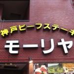 kobe-mouriya-001