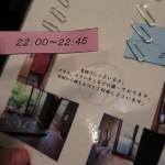 watei-kazekomichi-kochou-002