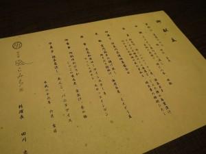watei-kazekomichi-kochou-012