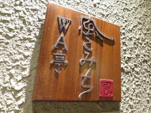 watei-kazekomichi-kochou-014