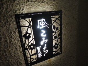 watei-kazekomichi-kochou-016